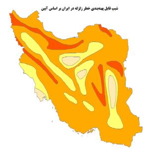 نقشه شیپ فایل پهنهبندی خطر زلزله در ایران
