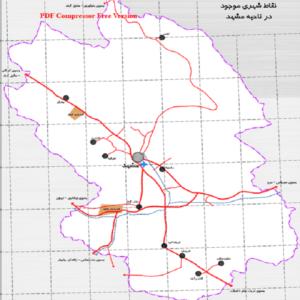 طرح توسعه و عمران (جامع) ناحیه مشهد