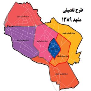طرح تفصیلی مشهد 1389
