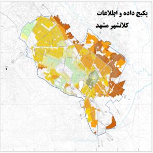 پکیج داده و اطلاعات شهرسازی شهر مشهد