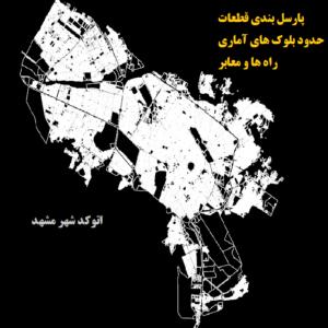 نقشه اتوکد شهر مشهد