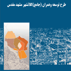 طرح جامع مشهد 1389