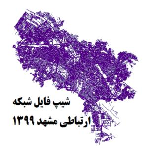 شیپ فایل شبکه معابر مشهد 1399